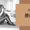 ヘルニア・狭窄症・すべり症・坐骨神経痛の治療なら【腰痛トレーニング研究所】東京都