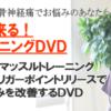 自宅で出来る!『腰痛トレーニング』DVD
