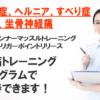 『手術しないで治る!』坐骨神経痛の治し方 治療法 【腰痛トレーニング研究所】 東京